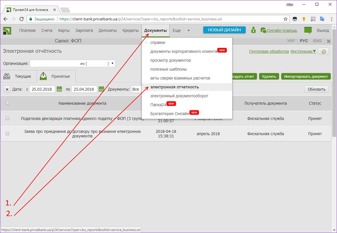 Электронная отчетность в налоговую украина электронная налоговая отчетность инструкция по